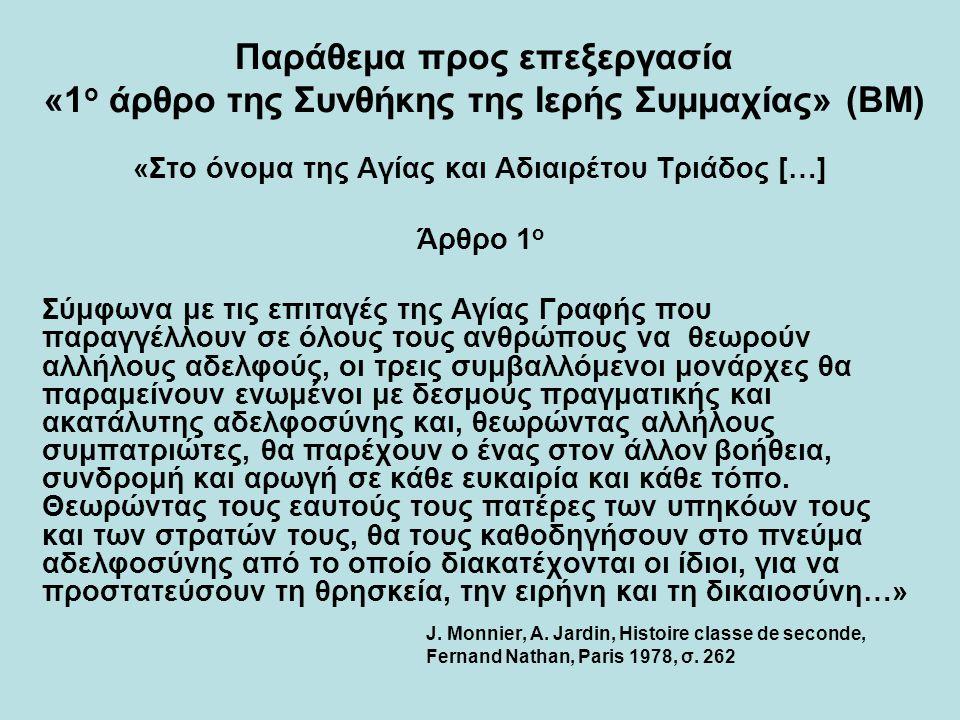 «Στο όνομα της Αγίας και Αδιαιρέτου Τριάδος […]